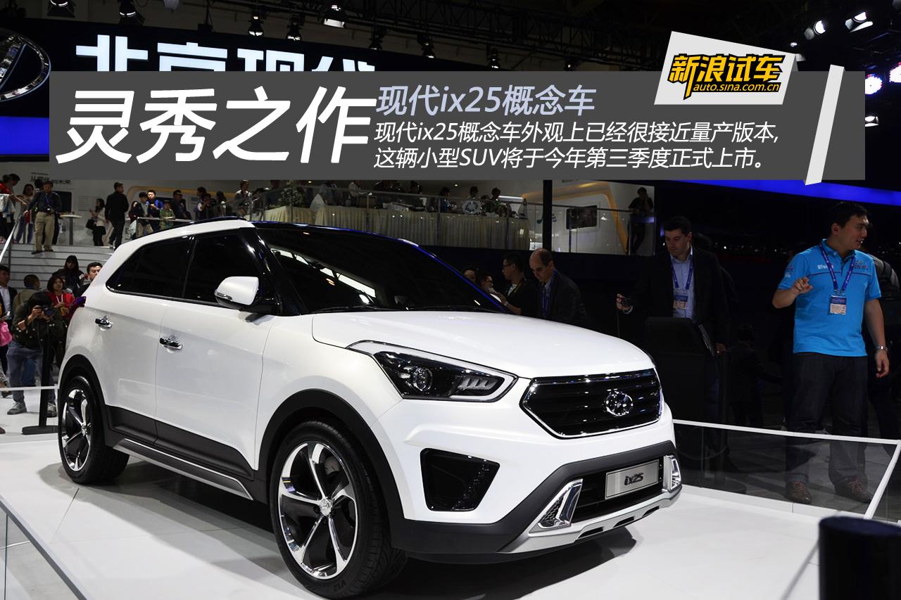 北京现代ix25 2015款 2.0l 自动两驱智能型gls