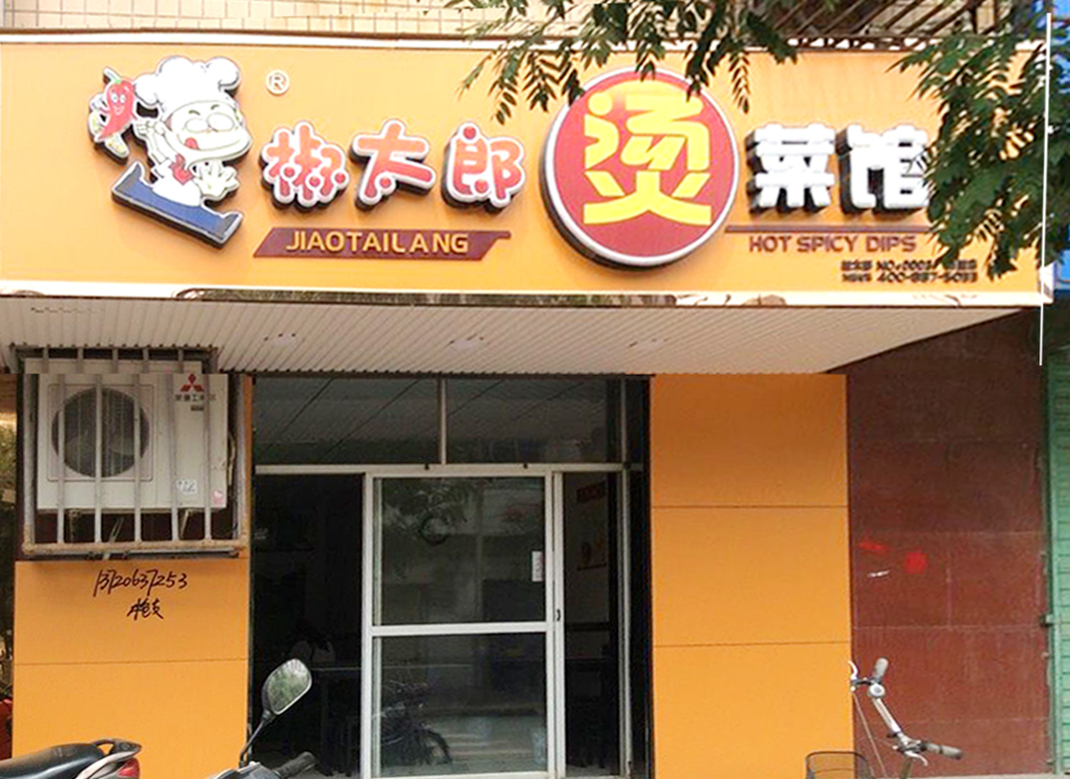椒太郎餐饮有限公司是一家全国性的加盟企业现在主要推出椒太郎烫菜馆